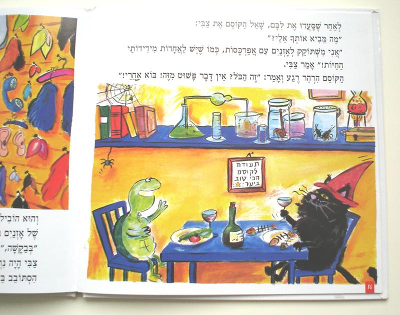 En Zavi's wens is: oorschelpen! Ieder dier heeft ze volgens hem en hij wil ze ook. Op bezoek bij de tovenaar dus om te kijken wat hij voor Zavi kan betekenen.